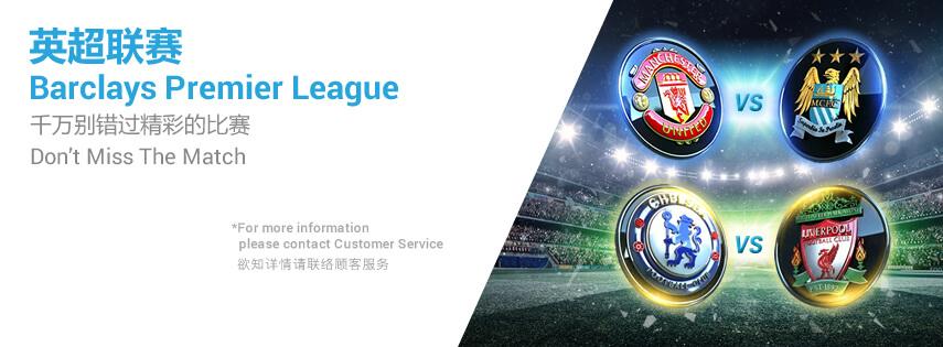 scr888 Never Miss 15/16 Barclays Premier League the Sunday Match