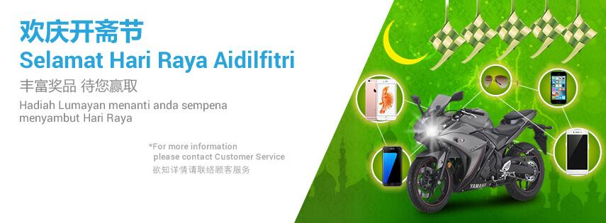 918Kiss(SCR888) Selamat Hari Raya Aidilfitri Promotion in iBET