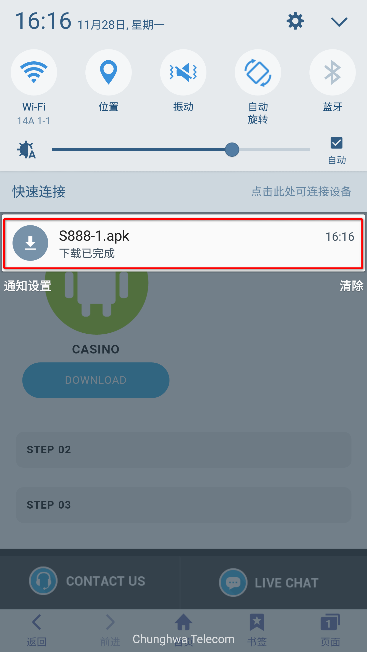 Step4: Download the S888 APK complete.
